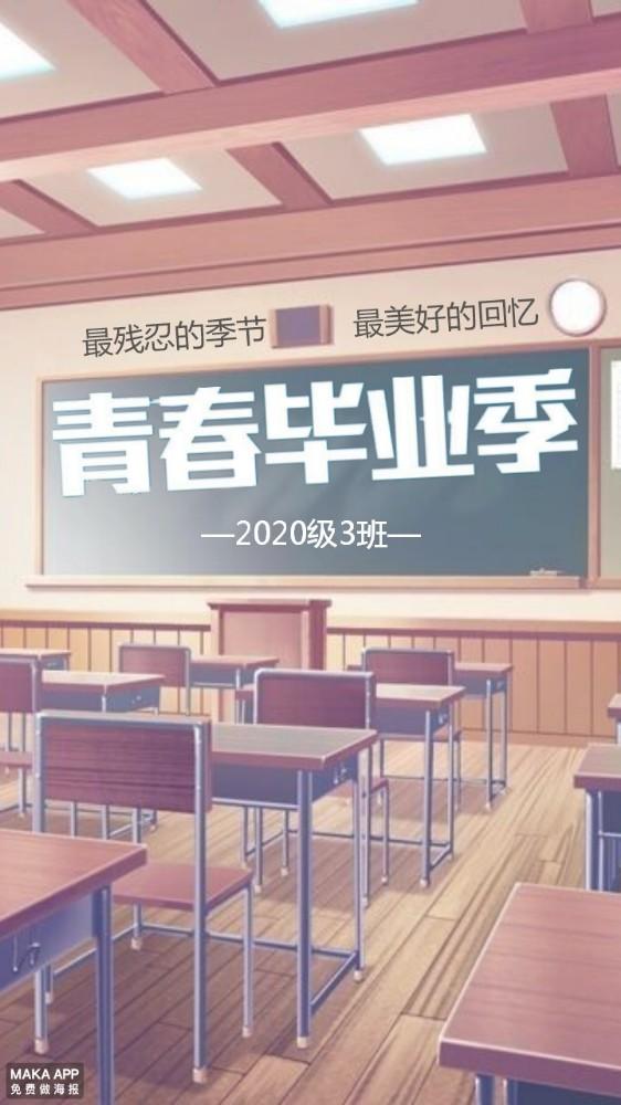 致青春毕业季/毕业晚会海报-浅浅设计