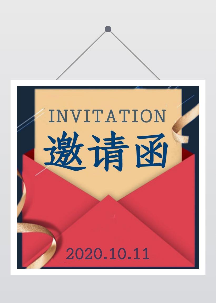 【邀请次图】微信公众号封面小图简约大气邀请函通用-浅浅
