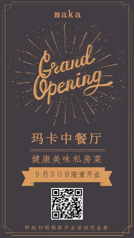 中西餐/面点等餐饮开业活动宣传推广邀请-浅浅设计