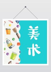 【招生次图】微信公众号封面小图简约卡通美术绘画班招生通用