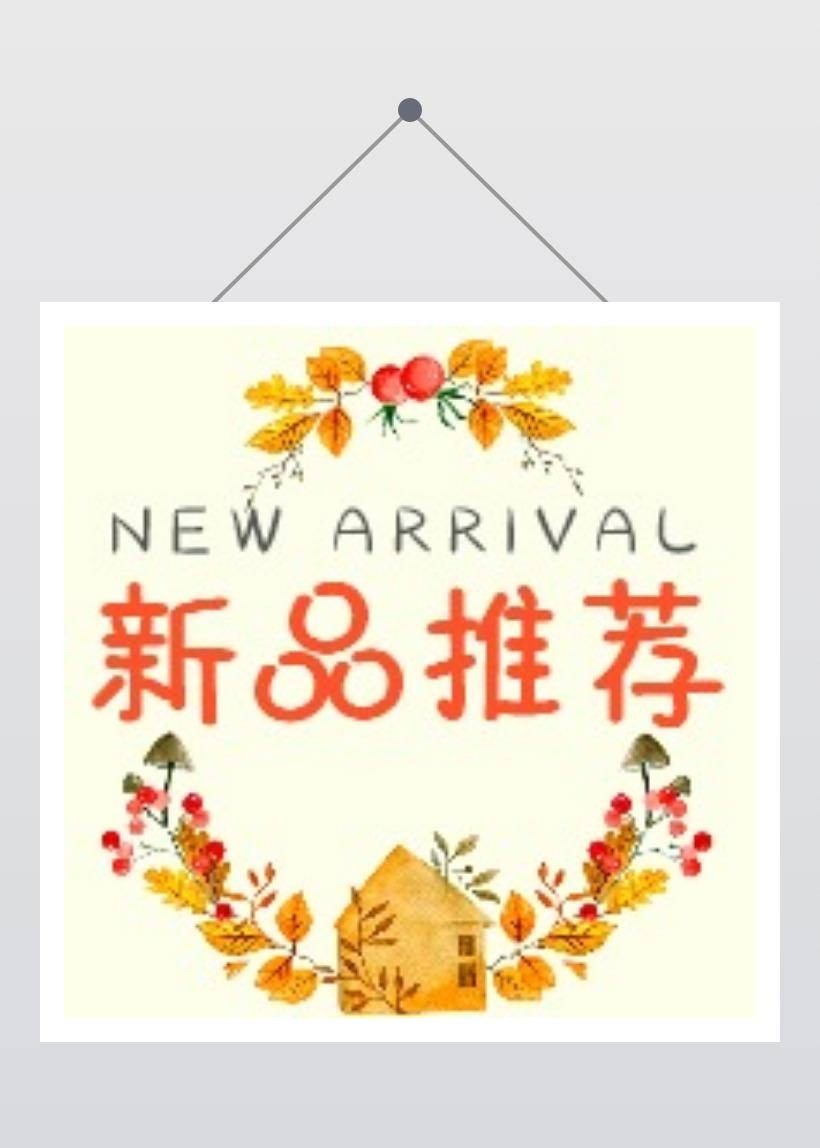 新品上市热卖好物种草文艺小清新促销活动宣传推广微信公众号封面小图