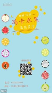 清新夏日水果店饮料店铺推广宣传-浅浅设计