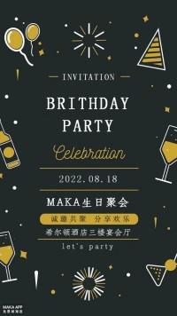 生日聚会party邀请函-浅浅设计