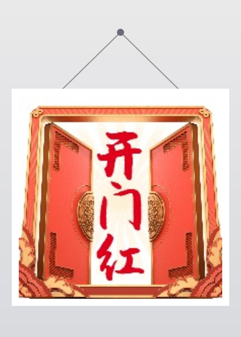 新年开门红祝福开工大吉互动话题红色简约大气中国风微信公众号封面小图通用