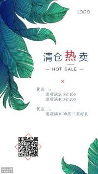 春季/夏季换季清仓促销活动宣传推广-浅浅设计
