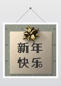 【新年次图】微信公众号封面小图简约大气祝福话题通用-浅浅