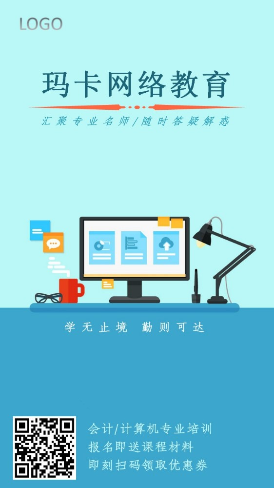 网络教育培训会计计算机辅导招生-浅浅设计