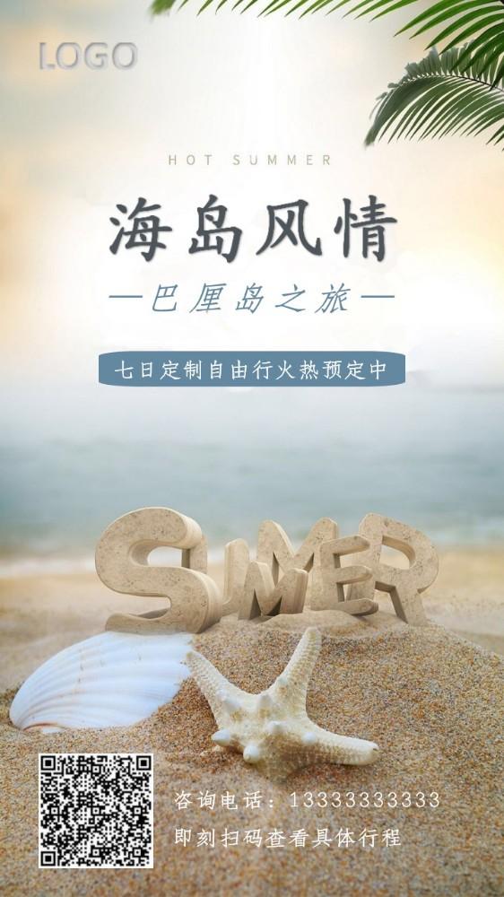 海岛/海边旅游旅行社宣传推广-浅浅设计