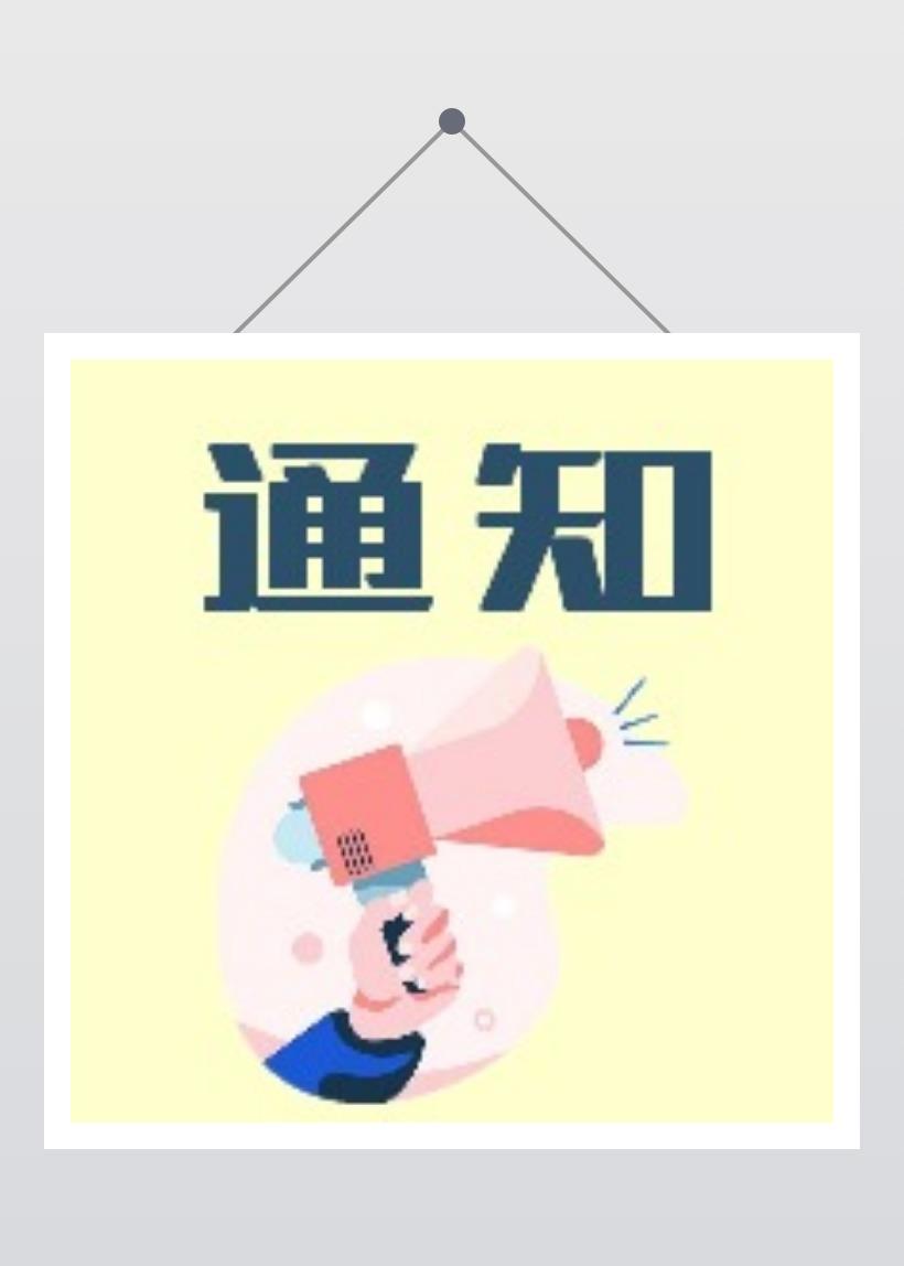 信息发布消息通知产品促销活动宣传推广黄色简约卡通微信公众号封面小图通用