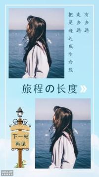 【旅行相册2】小清新海边旅游-浅浅设计