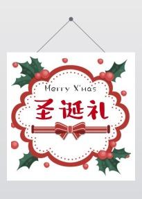 【福利次图】微信公众号封面小图卡通扁平圣诞节-浅浅