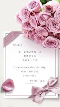 七夕情人节520爱情表白告白情书情话祝福贺卡-浅浅