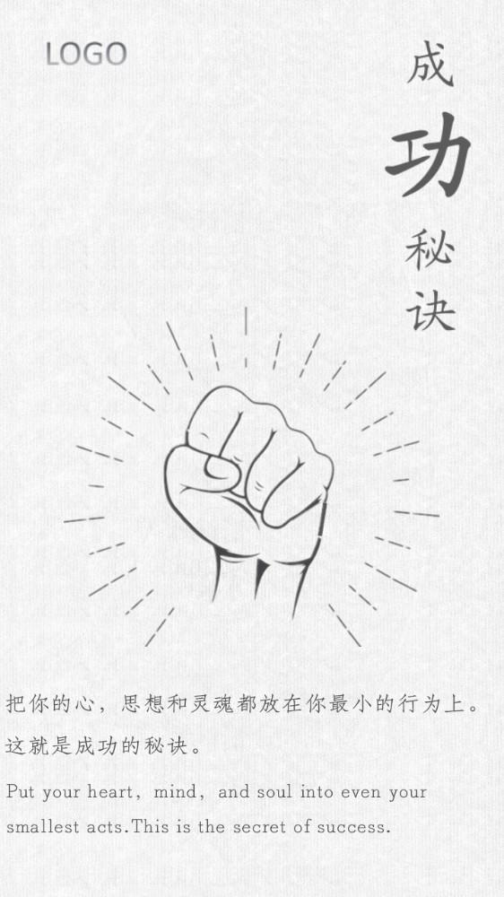 中英文黑白企业文化励志团建-浅浅设计