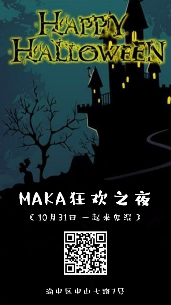 万圣节狂欢夜活动邀请函海报-浅浅设计