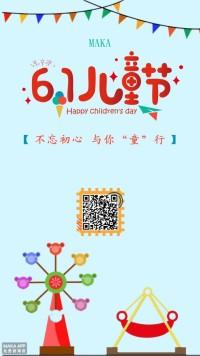 卡通儿童节宣传推广促销海报-浅浅设计
