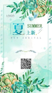 夏季女装新品上市促销活动宣传推广-浅浅设计