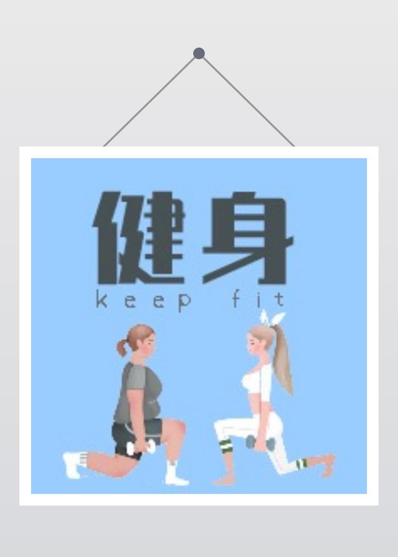 蓝色简约卡通健身房会所推荐锻炼健身相关话题互动分享微信公众号封面小图