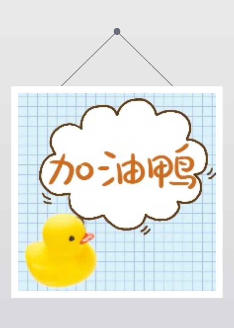 加油鸭日签正能量励志互动话题故事分享蓝色简约卡通微信公众号封面小图通用
