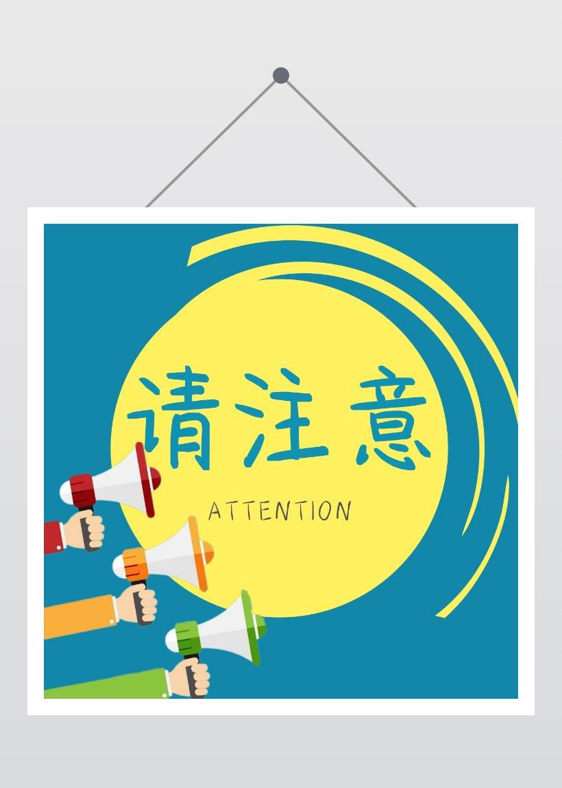 首页 微信素材 公众号封面图-次条 【通知次图】卡通扁平通用微信公众