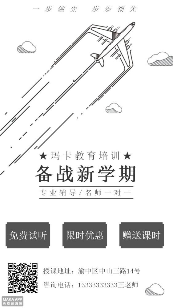 黑白极简假期辅导班培训招生活动宣传推广-浅浅设计