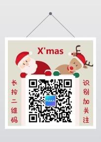 【圣诞】微信公众号底部二维码卡通简约通用-浅浅