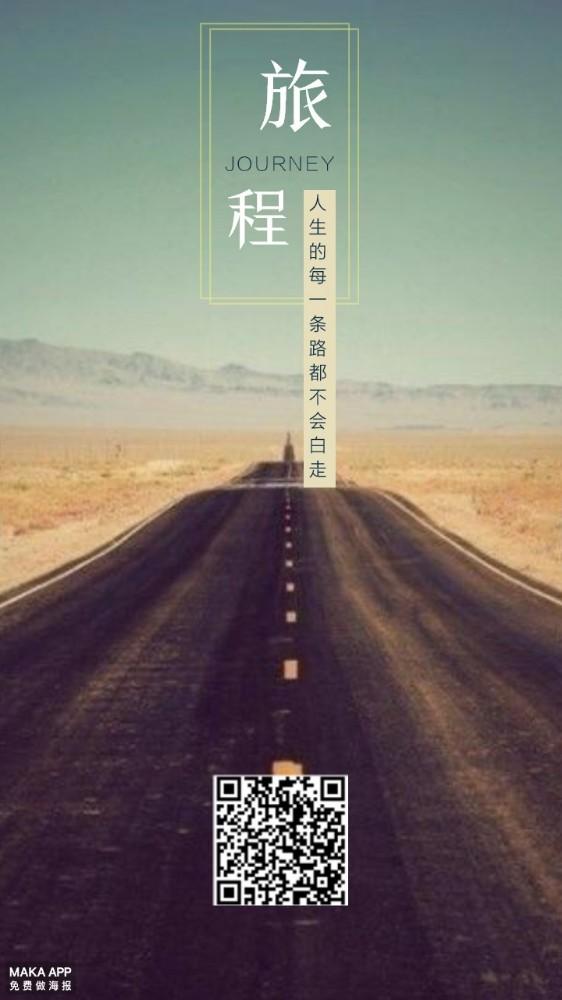 励志/日签/生活感悟/旅游/企业宣传/推广/二维码-浅浅设计