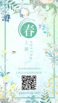 春季新品上市促销活动宣传推广-浅浅设计