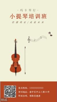 小提琴暑假.寒假.周末艺考辅导班/培训班/招生宣传推广-浅浅设计