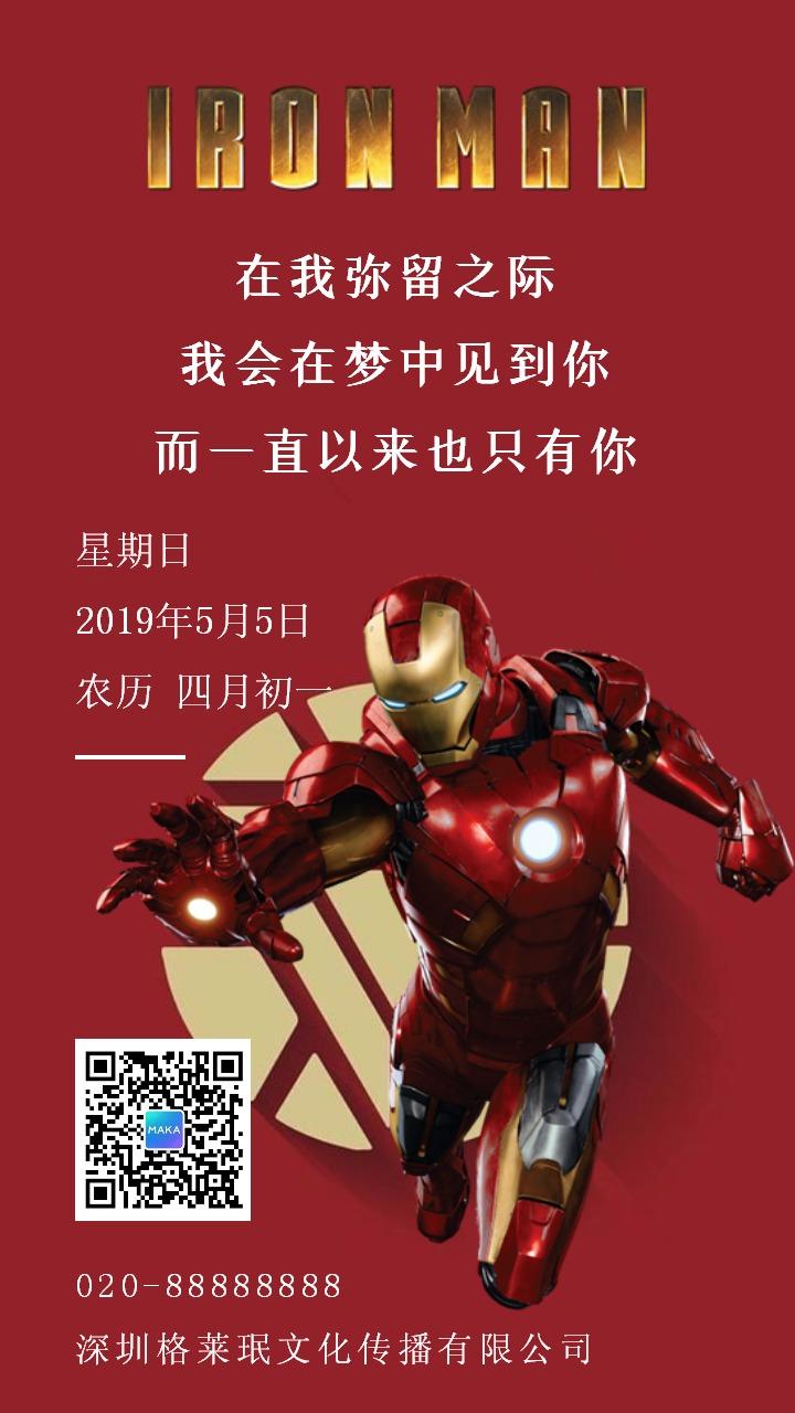 复仇者联盟十年漫威英雄钢铁侠日签励志名句语录正能量个人企业宣传简约大气通用海报