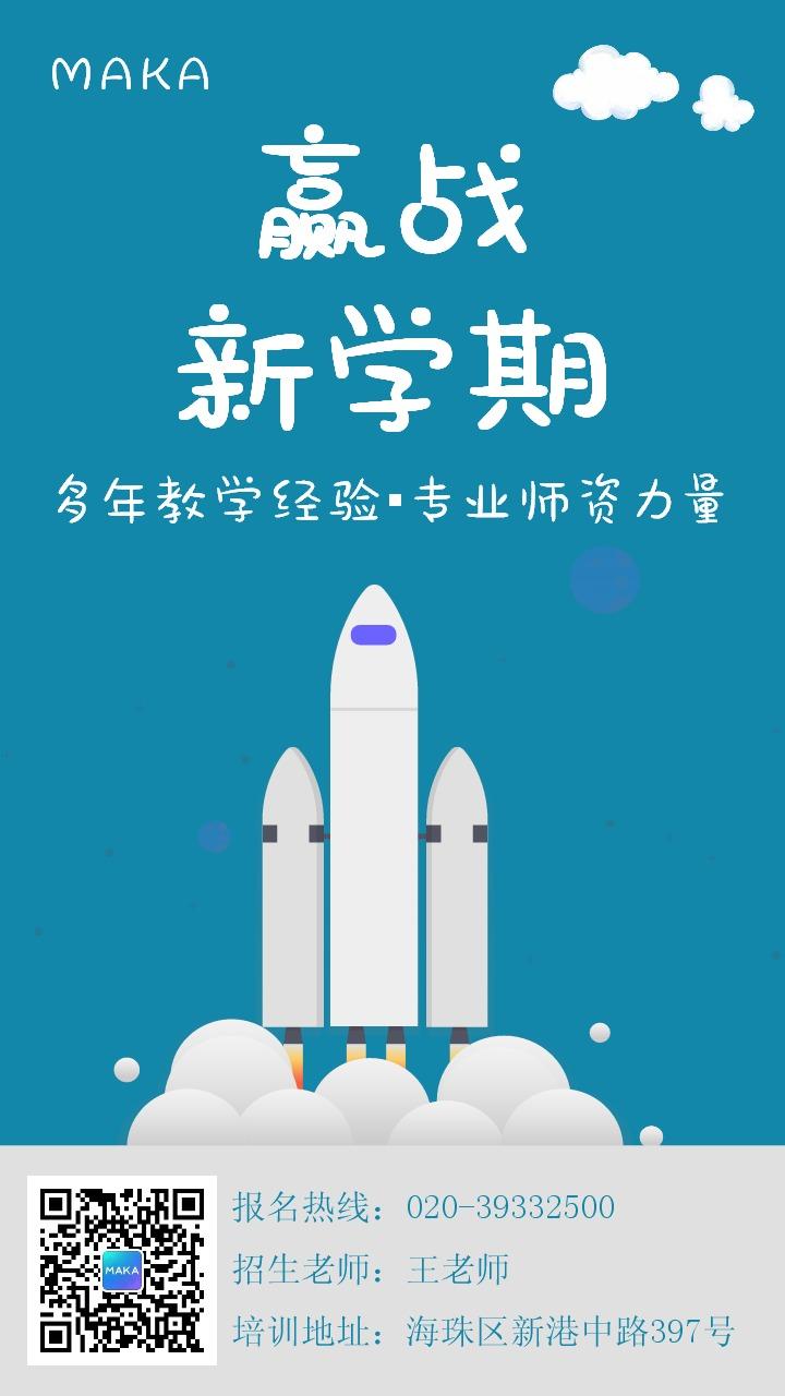 暑假/寒假/新学期/课外辅导班/培训班/补习班招生宣传推广蓝色天空卡通海报