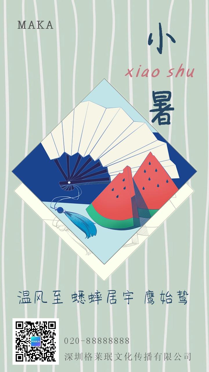 小暑二十四节气文化习俗蓝色简约文艺小清新日签海报