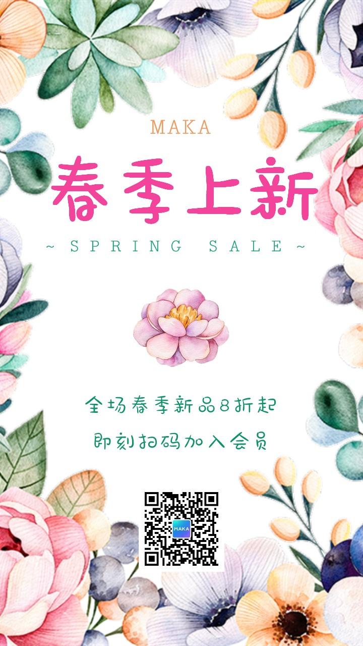 春季上新新品上市促销活动优惠打折宣传推广通用粉色唯美温馨花朵海报