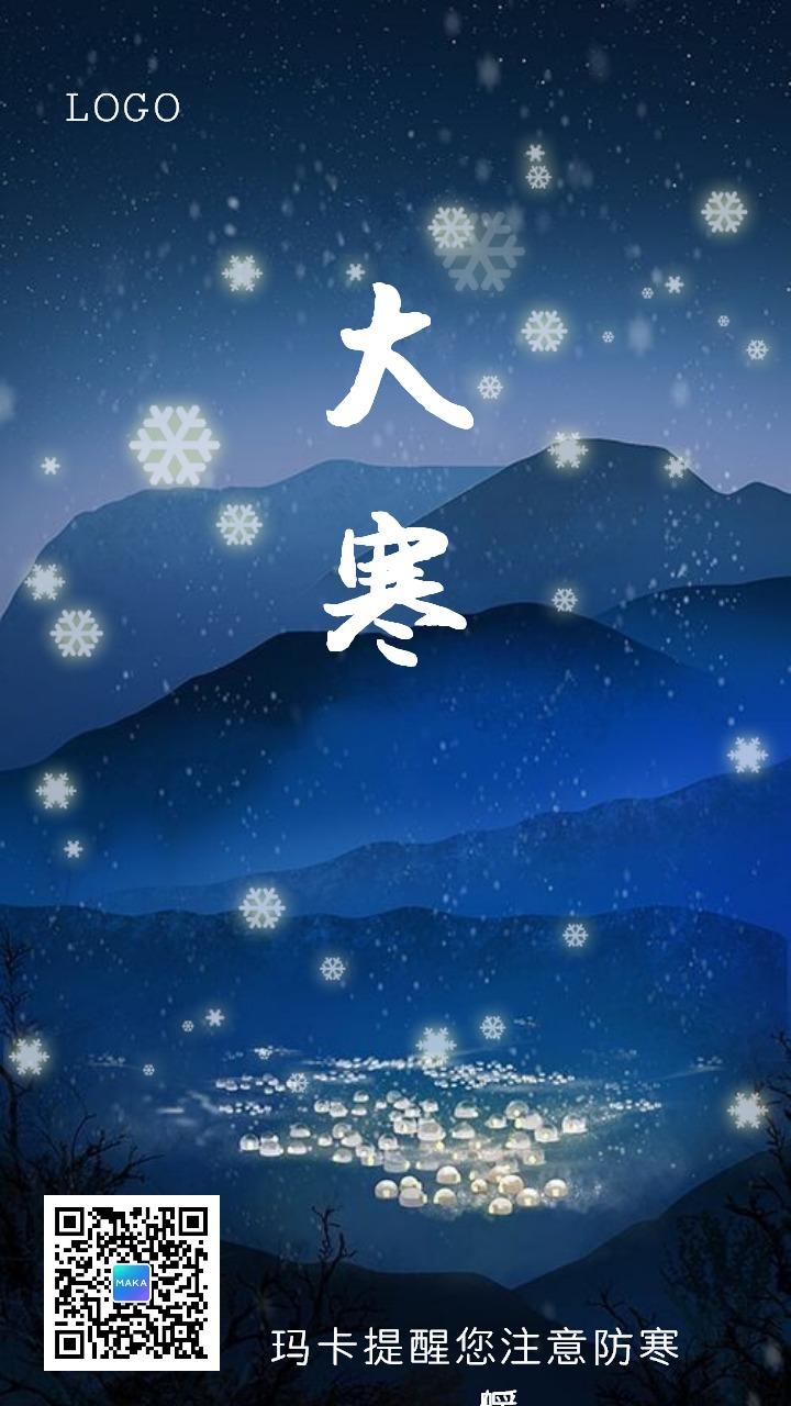 大寒中国风文化民俗企业宣传推广海报