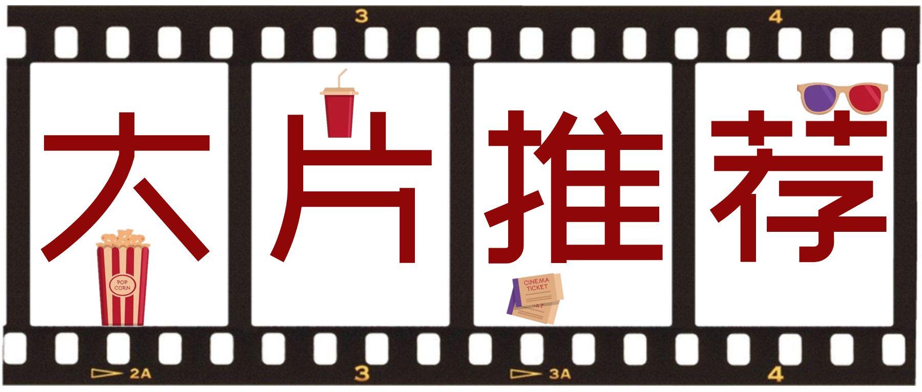电影推荐送票福利话题互动卡通简约通用微信公众号封面头图