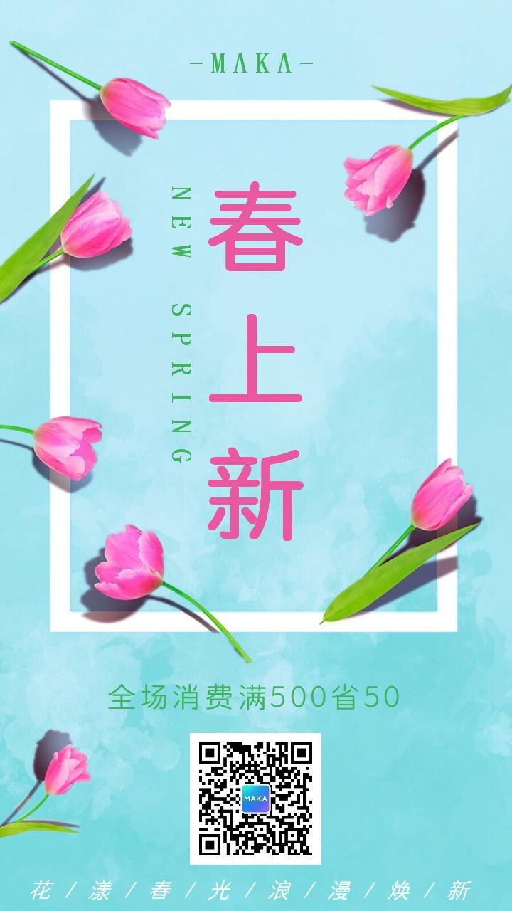 春季上新新品上市文艺小清新促销活动优惠打折宣传推广通用海报