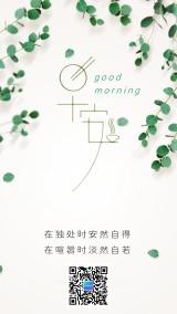 早安/日签/励志语录/心语心情正能量个人企业宣传通用绿色植物小清新文艺海报