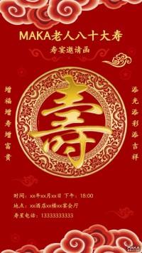 老人生日、生辰、寿辰、寿宴邀请函/贺卡-浅浅设计
