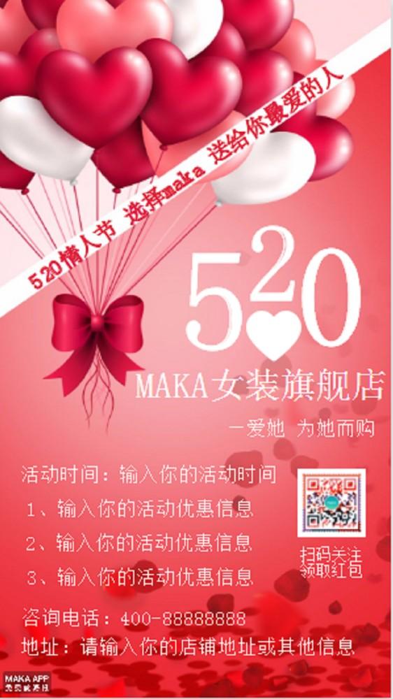 520 情人节 商家活动三八妇女节 女装女鞋女妆彩妆护肤品女性用品促销打折活动