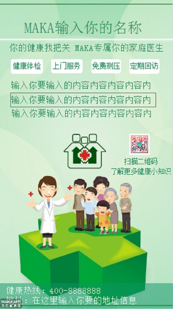 健康体检 家庭医生 社区医院 健康