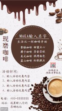 咖啡现磨咖啡甜点活动宣传
