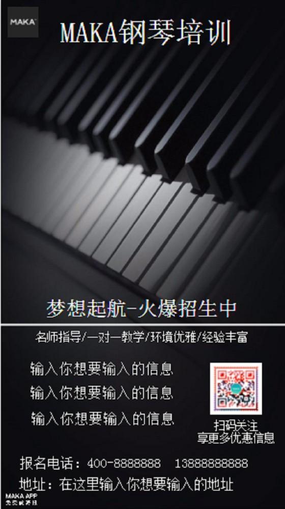 钢琴培训钢音乐班琴招生考级暑假班假期班招生