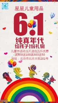 六一儿童节促销海报 6.1儿童节 节日海报通用