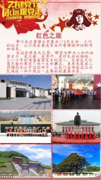 红色之旅 7.1建党 党员活动