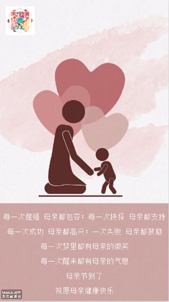 母亲节宣传海报 祝福 妈妈生日 母亲节优惠促销 母亲节商家推广