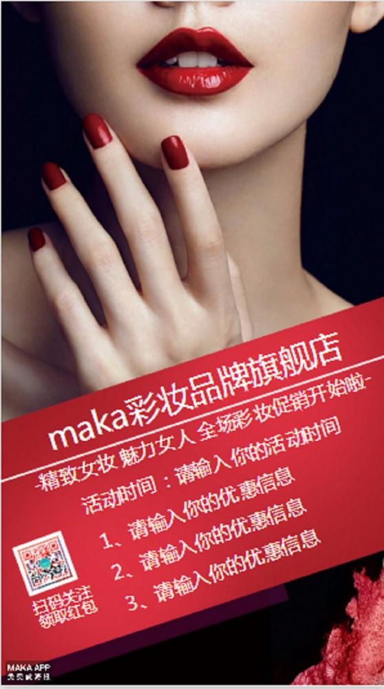 彩妆女妆美妆美容护肤女性用品宣传海报节日折扣促销