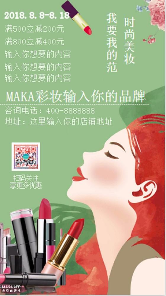 化妆品彩妆美妆护肤品活动宣传