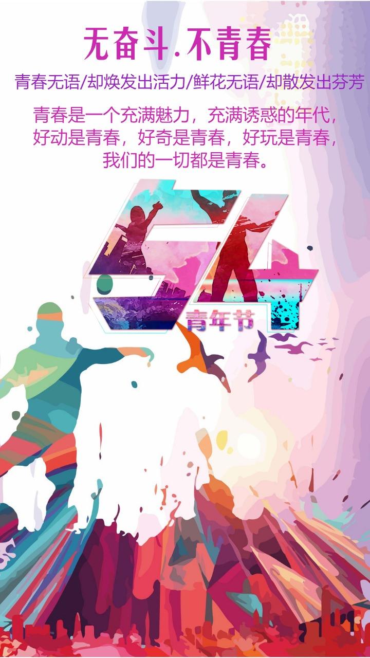 手绘五四青年节宣传海报