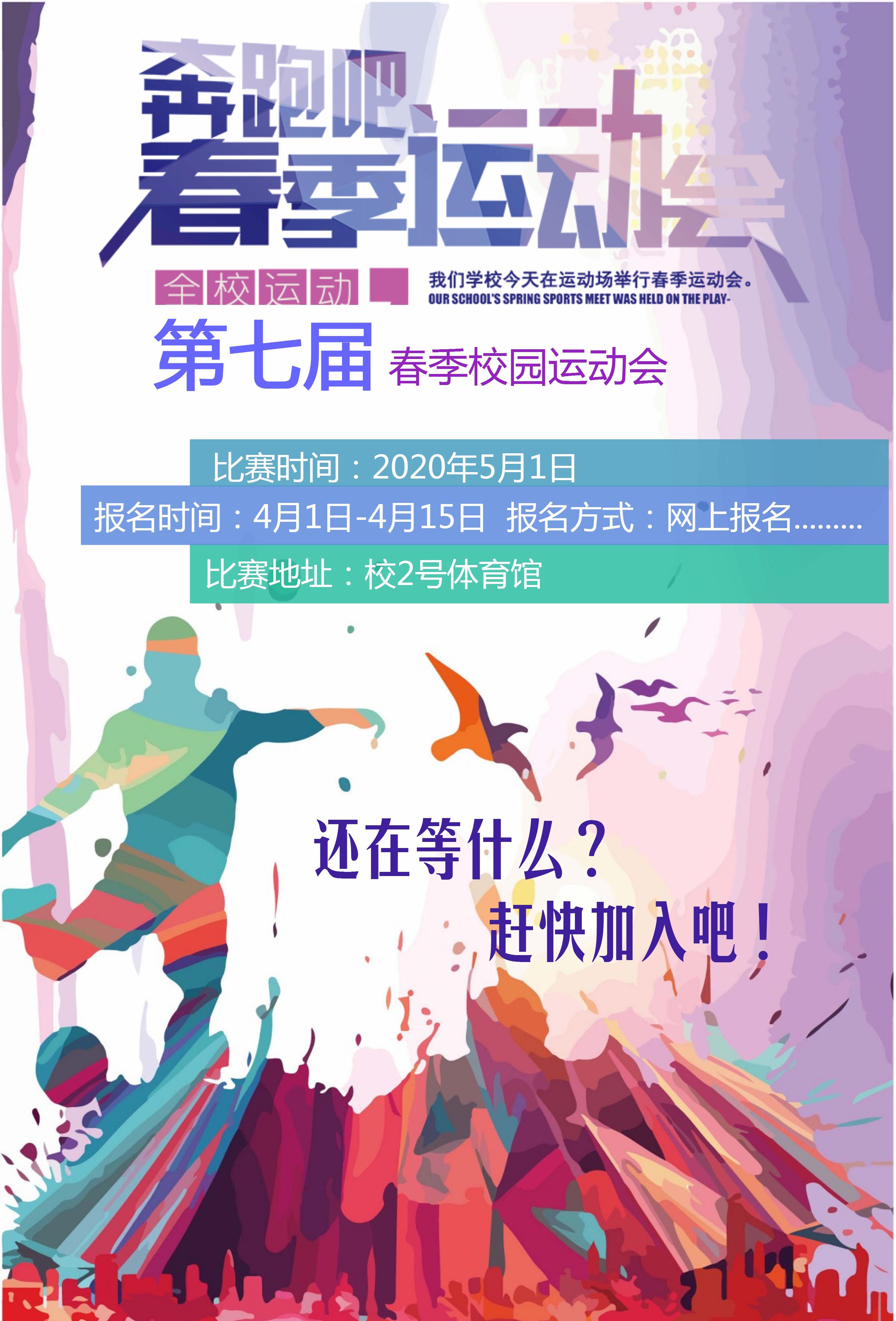 手绘风春季校园运动会宣传海报