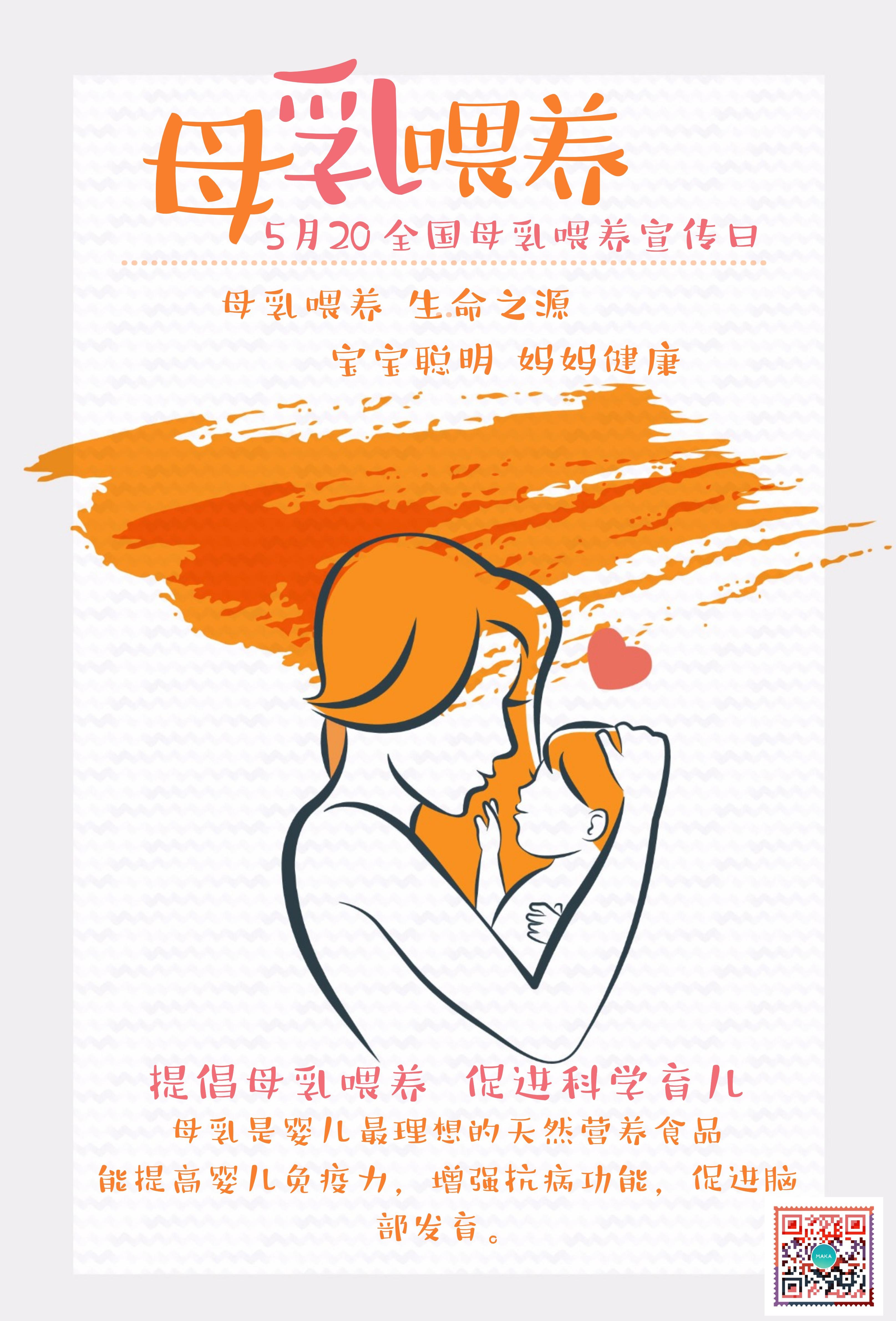 手绘简约风母乳喂养日宣传海报