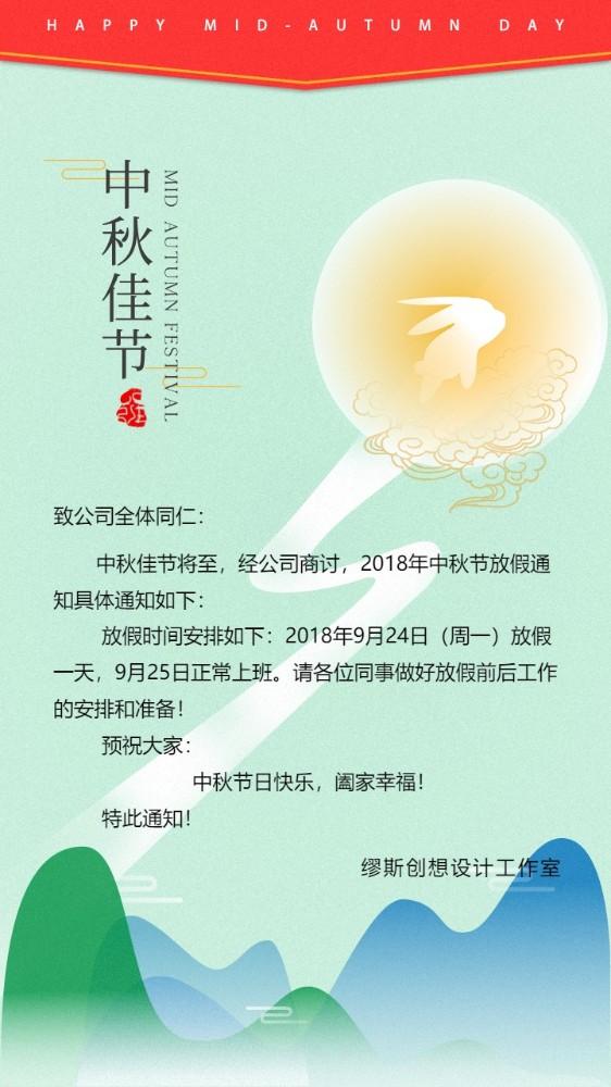 中秋节放假通知/中秋贺卡/中秋朋友圈海报/中秋节文化